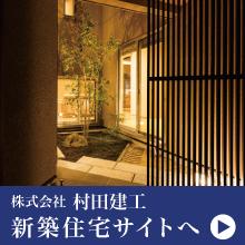 新築住宅 リフォーム 村田建工 | 金沢 津幡 河北:新築住宅サイトへ