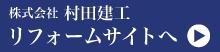新築住宅 リフォーム 村田建工 | 金沢 津幡 河北:リフォームサイトへ