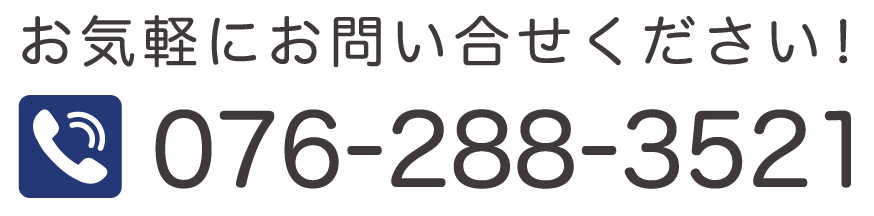 電話:076-288-3521